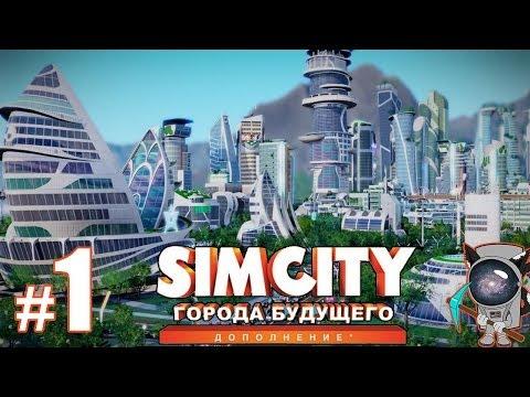 SimCity: Города будущего #1 - Начало большого строительства!