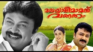 Malayali Mamanu Vanakkam 2002 :Full Malayalam Movie