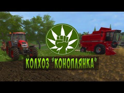 "Farming Simulator 2017 - КОЛХОЗ ""КОНОПЛЯНКА"" НАЧАЛО #1"