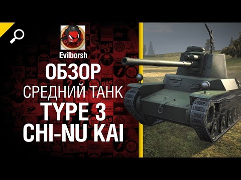 Средний танк Type 3 Chi-Nu Kai - обзор от Evilborsh [World Of Tanks]