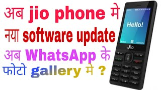 Jio phone me new software update