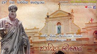 St. Peter's Church Negombo, Feast 2021 - Vespers