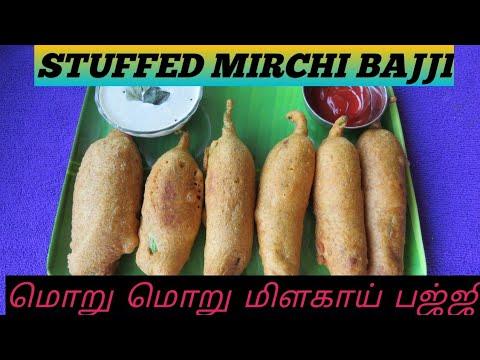 மொறு மொறு மிளகாய் பஜ்ஜி | STUFFED MIRCHI BAJJI RECIPE IN TAMIL |