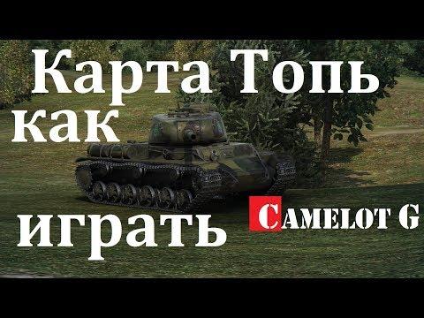 Шикарные позиции для нагиба WOT. Карта Топь World of Tanks как играть на СТ Т-20 Camelot G обзор.