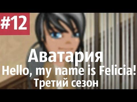 """Аватария /\ """"Hello, my name is Felicia!"""" Третий сезон. Двенадцатая серия. """"Гибель"""""""