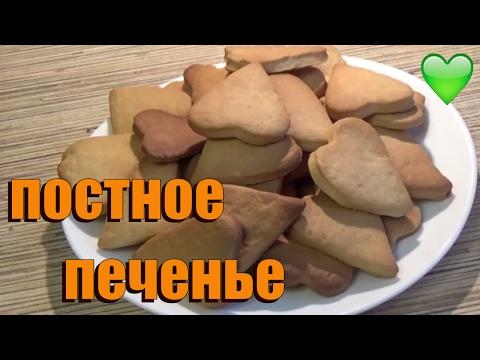 вкусное, домашнее постное печенье
