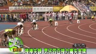 1001025全國最快 劉元凱全運百米五連霸