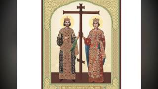 Жития святых - Царь Константин и матерь его царица Елена,равноапостолные