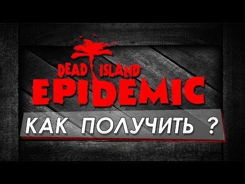 КАК БЕСПЛАТНО ПОЛУЧИТЬ ИГРУ В STEAM ? (Dead Island: Epidemic)
