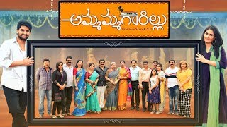 'Ammammagarillu' Movie Pre Release Event | Naga Shourya | Shamili