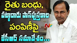 Telangana CM KCR To Hold Meeting With District Collectors Today Over Rythu Bandhu scheme | NTV