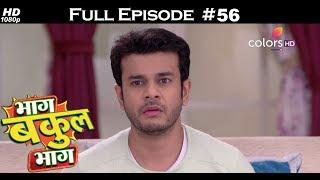 Bhaag Bakool Bhaag - 31st July 2017 - भाग बकुल भाग - Full Episode