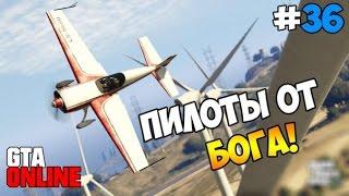 GTA 5 Online (PS4) - Пилоты от бога! #36