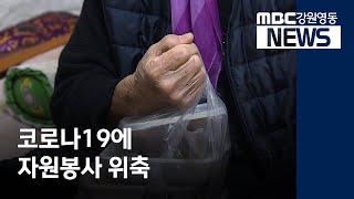투R]'코로나19'에 자원봉사도 위축