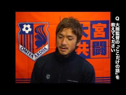 2014 宮崎・西都市キャンプ 中村 北斗選手からのメッセージ