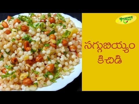 How To Make Saggubiyyam Khichdi  | Sabudana Khichdi Recipe | TeluguOne Food