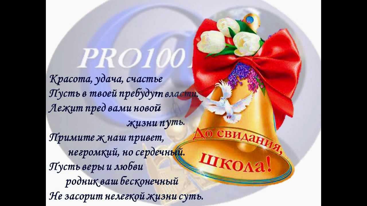 Ютуб поздравления на выпускной