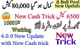 #8BallPoolCash Cash Trick:How To Get Free Cash In 8 Ball Pool No Hack-New Update 4.0.0(Hindi/Urdu)
