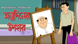 Janmodiner Upohar | Bengali Comedy Cartoon 2015 | Bengali Comics | Funny Animation | Nonte Fonte