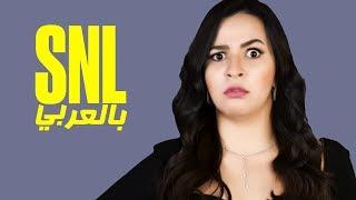 حلقة ايمي سمير غانم كاملة - SNL بالعربي