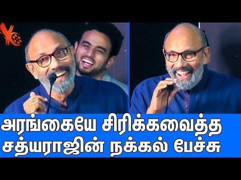 சத்யராஜின் கலகலப்பு பேச்சு : Sathyaraj Best Funny Speech Ever | Kanaa Press Meet | Sivakarthikeyan
