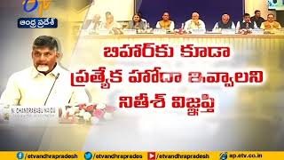 NITI AAYOG Meet | CM Chandrababu Strongly Questions Centre | A Report