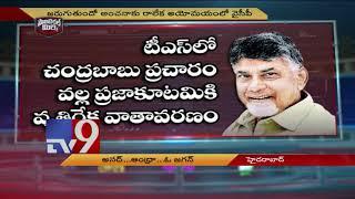Political Mirchi : Masala News From Telugu States || 13-12-2018
