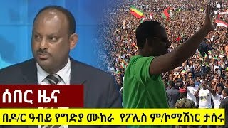 BREAKING: Deputy Police Commissioner of the Addis Ababa Police, Girma Kassa Detained