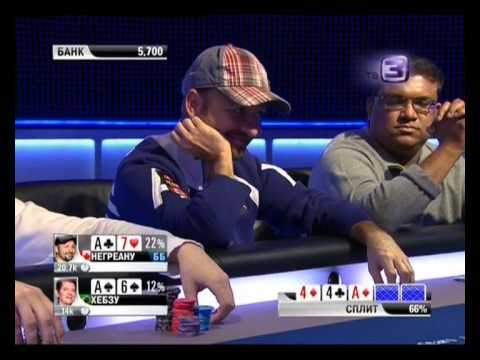 EPT8 Monte-Carlo. E5. Grand Final, Main Event (RUS)