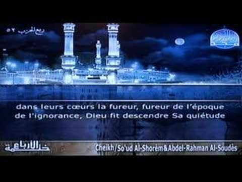 تلاوة للشيخ السديس سورة الفتح Récitation Cheikh Al-soudais