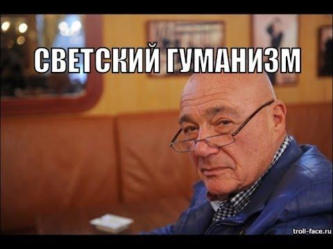 Владимир Познер о религии и вере в бога