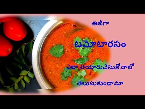 ఈజీగా టమోటారసం ఎలా తయారుచేసుకోవాలో తెలుసుకుందామా How to prepare Tomato Rasam in Telugu