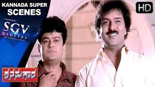 Doddanna Comedy Scenes | Kanasugara Kannada Movie | Kannada Super Scenes | Ravichandran, Prema