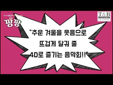 전유성과 함께 하는 제7회 겨울방학 팡팡 청소년 해설 음악회 홍보 영상