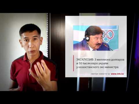 3 миллиона долларов украли у бывшего министра Казахстана. Ни грамма сочувствия!