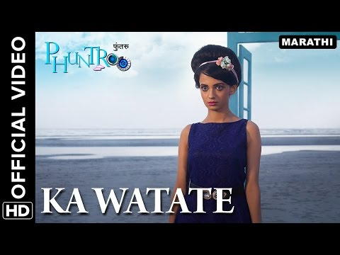 Ka Watate Official Video Song | Phuntroo | Madan Deodhar & Ketaki Mategaonkar