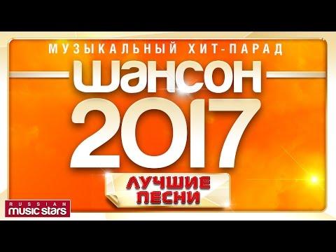 Шансон Года 2017 ✩Музыкальный Хит-Парад✩ Все Самое Лучшее Для Вас!