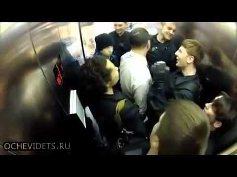 Прикол в лифте! ОМОН!