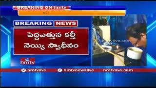 కల్తీలకు అడ్డాగా ఏపీ రాజధాని..! | Fake Ghee Racket Busted In Vijayawada
