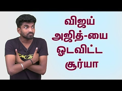 Ajith, Vijay-யை பின்னுக்கு தள்ளிய Suriya : அடுத்த Super Star யார்? | ஓர் சிறப்பு பார்வை | NGK