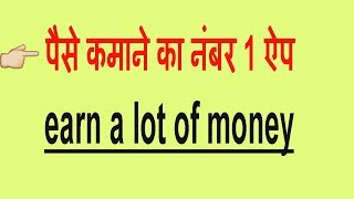 How to make free money now? Download the App, sign in and MAKE FREE MONEY