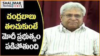 Undavalli Arun Kumar Commenta On Chandrababu Naidu || Shalimar Political News