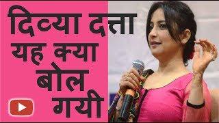 Divya Dutta's Shocking Relevation On