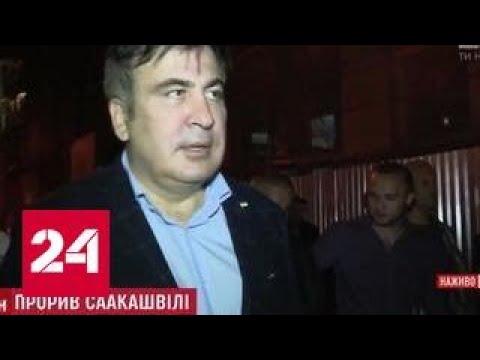 Саакашвили на Украине: чего ждать Порошенко