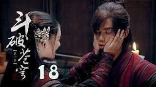 鬥破蒼穹 18 | Battle Through the Heaven 18【TV版】(吳磊、林允、李沁、陳楚河等主演)