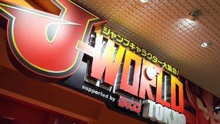 J-WORLD TOKYO @ Sunshine City TOSHIMA TOKYO ?? JAPAN jump theme park walk-through