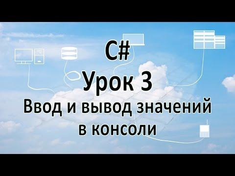 C# - Урок 3 - Ввод и вывод в консоли