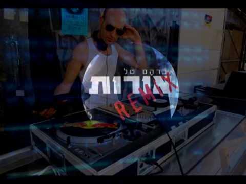 אברהם טל-אורי שוחט אורות Vibetown Remix