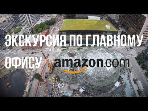VLOG: Что скрывает AMAZON? Пятая по величине корпорация в мире
