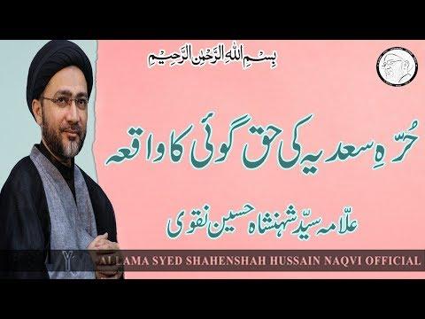 Hurrah e Sadia K Haq Gouhi Ka Waqeah